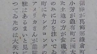 砂川捨勝・祇園千代子