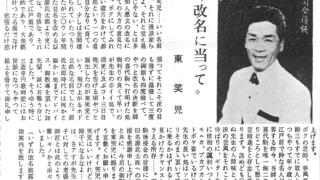 源氏太郎の、死。