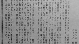ロマンスガールズ(ロマンス清美・由美・多枝子)