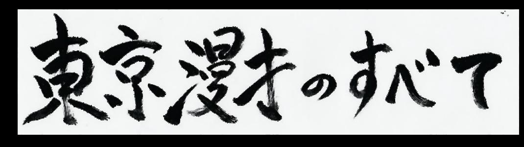 東京漫才のすべて The tokyo manzai collections